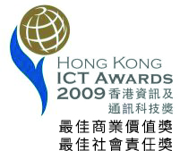 HKICT Award Best Commercial Value Award and Best Social Responsibility Award @ Compbrother Ltd